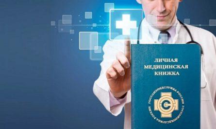 Личная медицинская книжка (ЛМК)