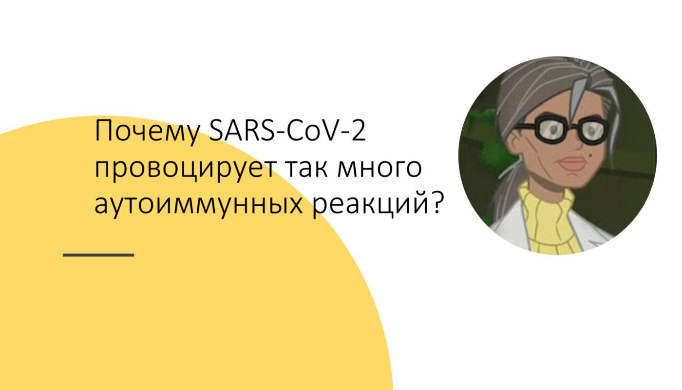 Почему SARS-CoV-2 провоцирует так много аутоиммунных реакций?