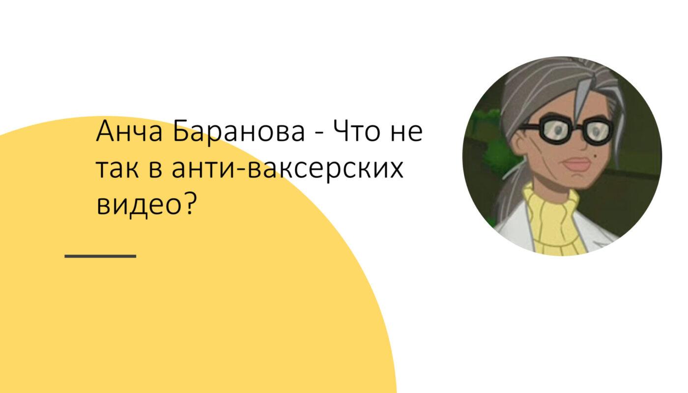 Анча Баранова – Что не так в анти-ваксерских видео?