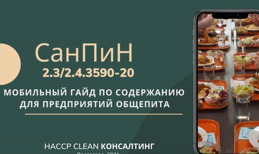 СанПин 2.3/2.4.3590-20 для общепита: видеообзор