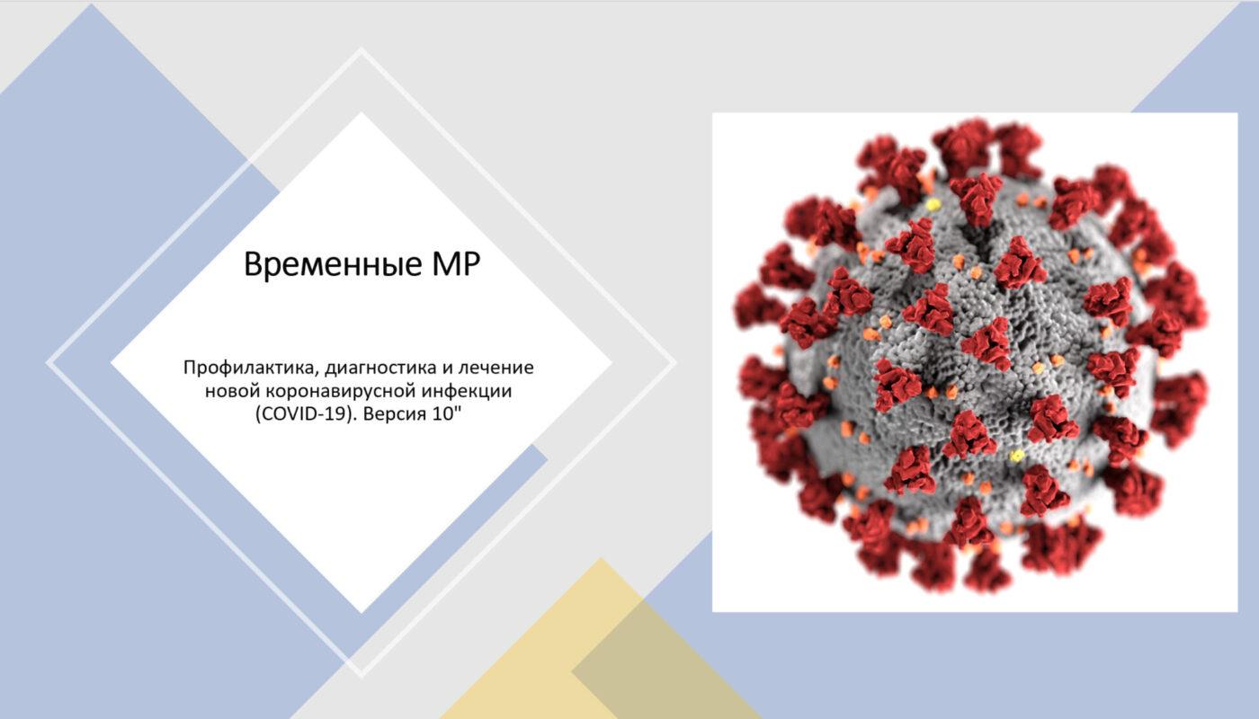 """Временные методические рекомендации """"Профилактика, диагностика и лечение новой коронавирусной инфекции (COVID-19)."""