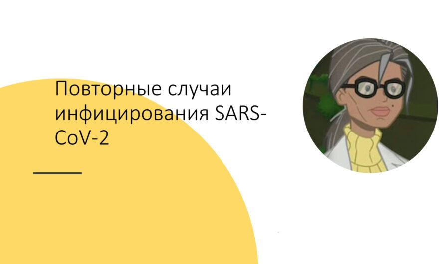 Повторные случаи инфицирования SARS-CoV-2