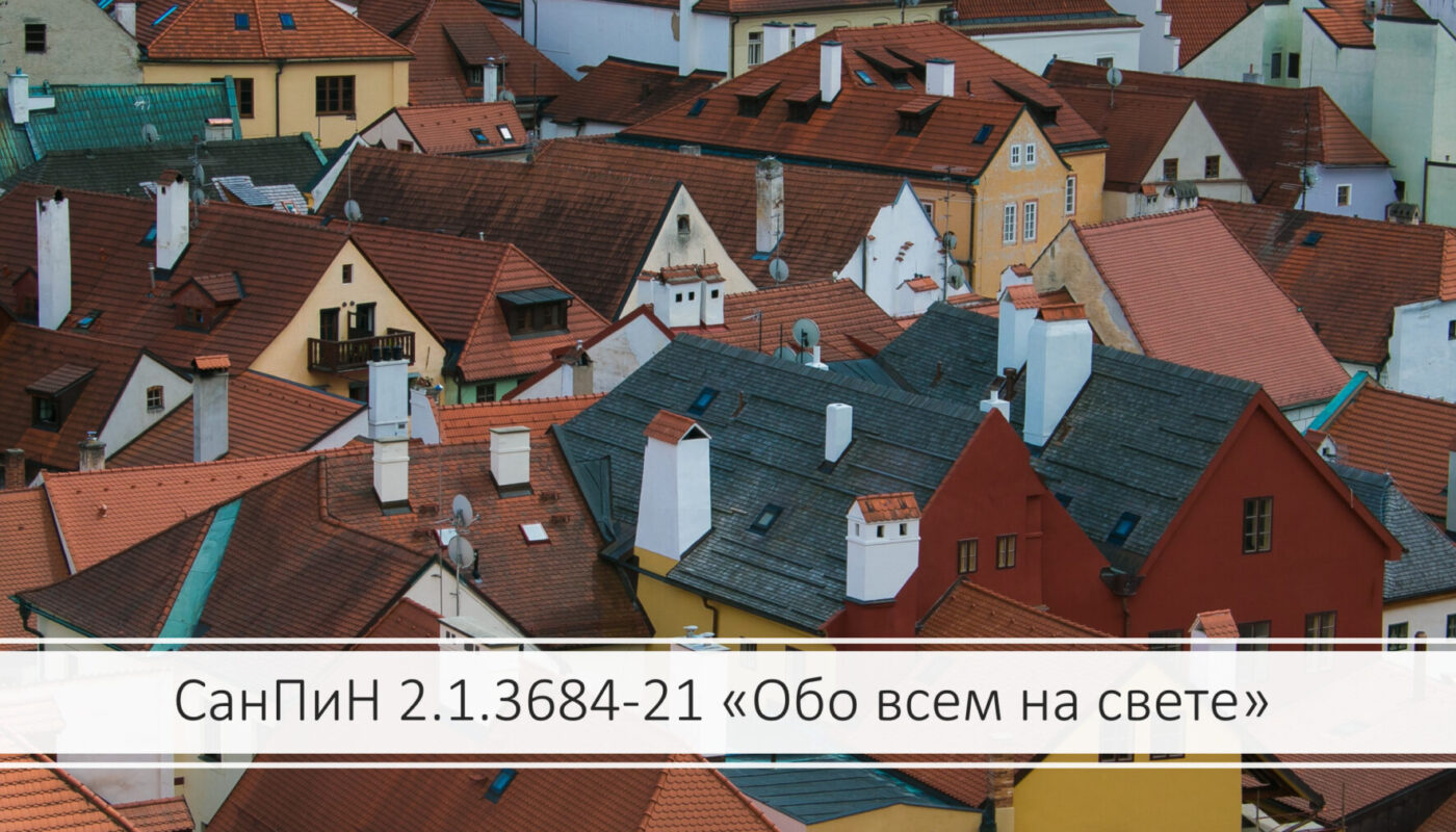 """СанПиН 2.1.3684-21 от 28.01.2021 """"Санитарно-эпидемиологические требования к воде, воздуху, отходам, содержанию территорий и зданий…"""""""