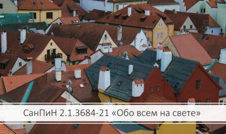 СанПиН 2.1.3684-21