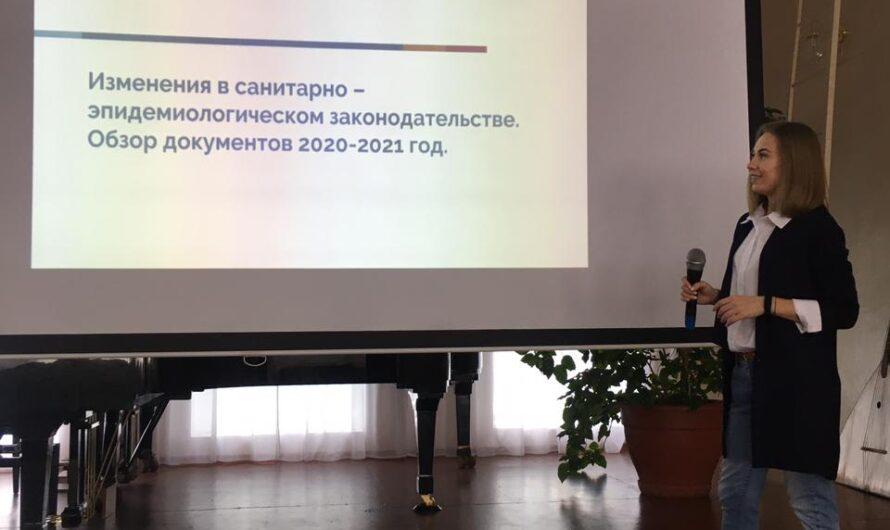 """Семинар """"Изменение в санитарном законодательстве""""  2020-2021"""