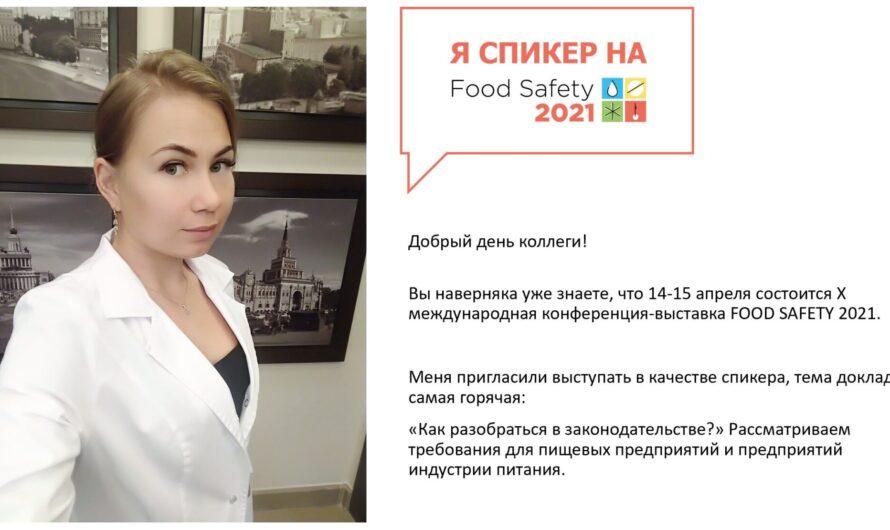 Х Международная научно-практическая конференция-выставка Food Safety 2021.